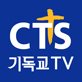 CTS TV